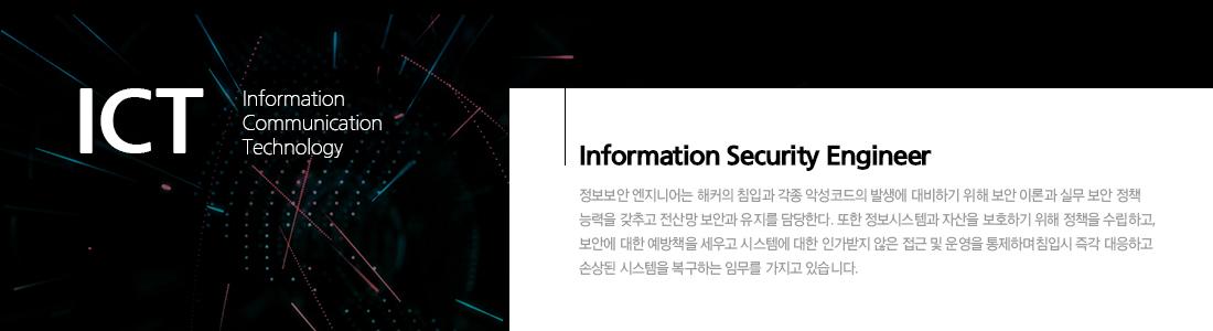 ICT기반 정보시스템보안 전문가 양성